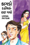 કાગડો દહીંથરું લઇ ગયો by Leena Patgir in Gujarati