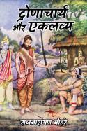 राजनारायण बोहरे द्वारा लिखित  द्रोणाचार्य और एकलव्य बुक Hindi में प्रकाशित