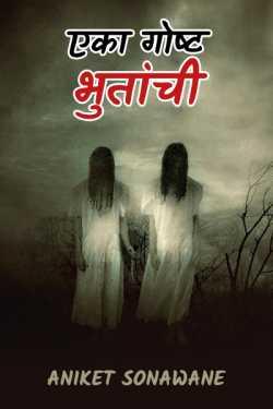eka gosht bhutanchi by Aniket Sonawane in Marathi