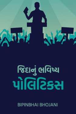 Jida nu bhavishy politics by Bipinbhai Bhojani in Gujarati