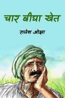 chaar bigha khet by राजेश ओझा in Hindi