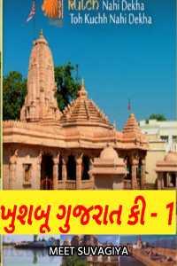 ખુશબૂ ગુજરાત કી - 1