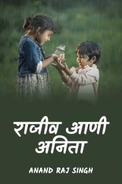 rajiv aani anita by Bhagyshree Pisal in Marathi