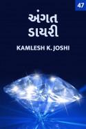 Kamlesh K Joshi દ્વારા અંગત ડાયરી - સમસ્યા, પ્રોબ્લેમ, પ્રશ્ન ગુજરાતીમાં