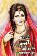 क्षत्राणी--कुंती की व्यथा - (भाग 1) by किशनलाल शर्मा in Hindi