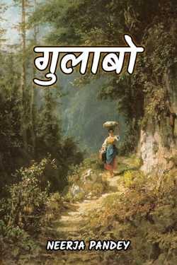 gulabo by Neerja Pandey in Hindi