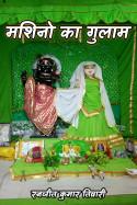 मशिनो का गुलाम by रनजीत कुमार तिवारी in Hindi