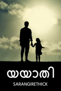 യയാതി by Sarangirethick in Malayalam