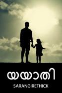 യയാതി by Sarangirethick in Malayalam