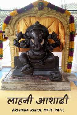 laahni aashadhi by Archana Rahul Mate Patil in Marathi