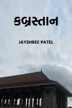 kabrasthan by Jayshree Patel in Gujarati