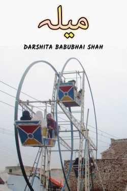 Fair by Darshita Babubhai Shah in Urdu