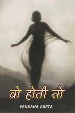 wo hoti to by Vandana Gupta in Hindi