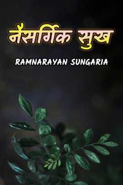 NAISARGIK SUKH by ramnarayan sungaria in Hindi