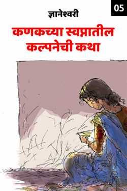 Kankachya svapratil kalpnechi katha - 5 by ज्ञानदा.. in Marathi