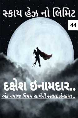Sky Has No Limit - 44 by Dakshesh Inamdar in Gujarati