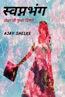 broken dreams by Ajay Shelke in Marathi