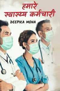 हमारे स्वास्थ्य कर्मचारी