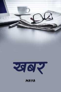 News by Maya in Hindi