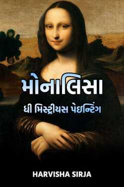 Mona Lisa - the mysterious painting.. by HARVISHA SIRJA in Gujarati
