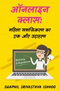 Swapnil Srivastava Ishhoo द्वारा लिखित  ऑनलाइन क्लास: महिला सशक्तिकरण का एक और उदाहरण बुक Hindi में प्रकाशित