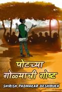 पोटच्या गोळ्याची गोष्ट by Shirish in Marathi