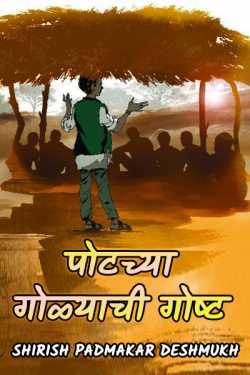 potchya golyachi gosht by Shirish in Marathi