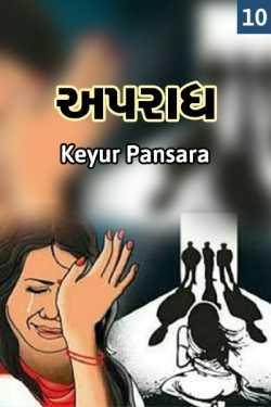 Apradh - 10 by Keyur Pansara in Gujarati