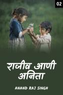 Bhagyshree Pisal यांनी मराठीत राजीव आणी आनीता भाग २.......