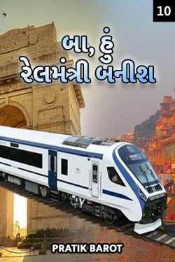 Granny, I will become rail minister - 10 by Pratik Barot in Gujarati