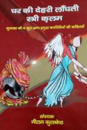 Archana Anupriya द्वारा लिखित  घर की देहरी लाँघती स्त्री कलम- समीक्षा बुक Hindi में प्रकाशित
