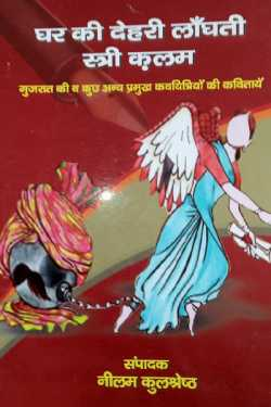 Ghar ki dehri langhti stri kalam by Archana Anupriya in Hindi