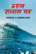 वरूण राजास पत्र by Nagesh S Shewalkar in Marathi