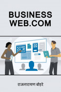 Business Web.com by राजनारायण बोहरे in English
