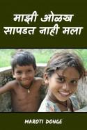 माझी ओळख सापडत नाही मला.....! by Maroti Donge in Marathi