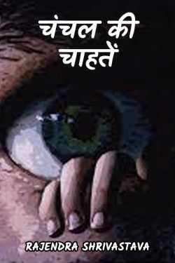 CHANCHAL  KI  CHAHTEN by rajendra shrivastava in Hindi
