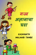 Kashinath Malhari Tambe यांनी मराठीत गच्च अज्ञानाचा घडा
