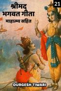 Durgesh Tiwari द्वारा लिखित  श्री मद्भगवतगीता माहात्म्य सहित - 21 (हनुमान चालीसा, हनुमानजी आरती और भजन) बुक Hindi में प्रकाशित