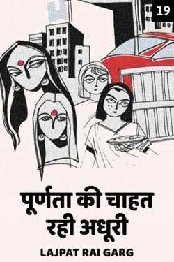Purnata ki chahat rahi adhuri - 19 by Lajpat Rai Garg in Hindi