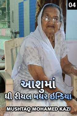 Aashuma - the real mother india - 4 by Mushtaq Mohamed Kazi in Gujarati