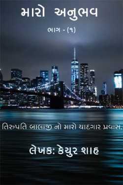 Tirupati balaji no maro yaadgar pravas by Keyur Shah in Gujarati