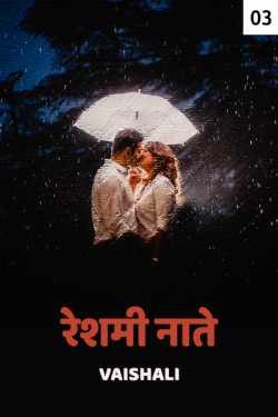 Reshmi Nate - 3 by Vaishali in Marathi