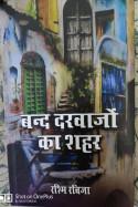 राजीव तनेजा द्वारा लिखित  बन्द दरवाज़ों का शहर - रश्मि रविजा बुक Hindi में प्रकाशित