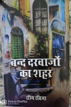 bandh darwazo ka shahar by राजीव तनेजा in Hindi
