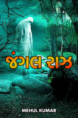 જંગલ રાઝ by Mehul Kumar in Gujarati