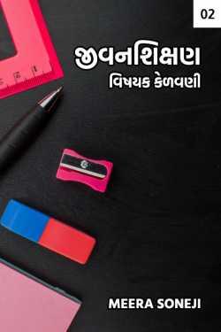 Jivanshikshan vishayak kedavani - 2 by Dr. Atul Unagar in Gujarati