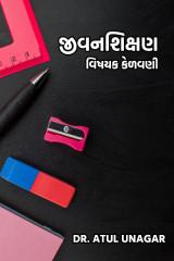 જીવનશિક્ષણ વિષયક કેળવણી by Dr. Atul Unagar in Gujarati