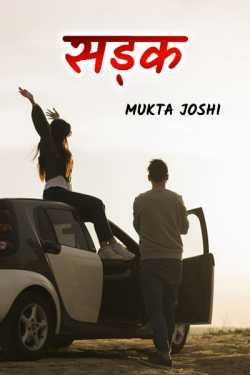 Sadak by Mukta Priyadarshani in Hindi