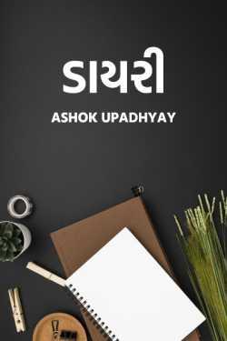 ડાયરી by Ashok Upadhyay in :language