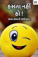 હસતા નહીં હો! - ભાગ ૩ by શબ્દ શબ્દનો સર્જનહાર in Gujarati